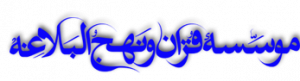 لوگو موسسه قرآن ونهج البلاغه